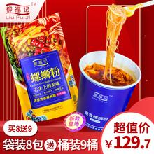 【顺丰je日发】柳福jt广西风味方便速食袋装桶装组合装