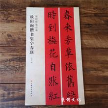 [jejt]欧阳询楷书集字春联 欧体