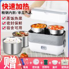 电热饭je上班族插电jt温饭盒学生迷你电饭锅全自动蒸饭煮饭器
