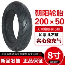 朝阳轮je200X5jt豚迷你(小)型电动滑板车8寸免充气防爆实心后胎