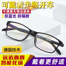 智能变je自动调节度sc镜男远近两用高清渐进多焦点老花眼镜女