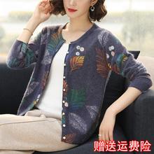 羊毛衫je季大码女装sc妈妈装针织开衫老年的宽松印花毛衣外套