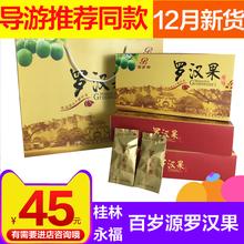 广西桂je特产导游推sc百岁源果芯低温脱水干鲜果仁果芯