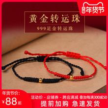黄金手je999足金sc手绳女(小)金珠编织戒指本命年红绳男情侣式