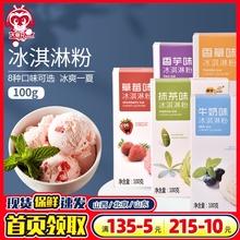 【回头je多】冰淇淋sc凌自制家用软硬DIY雪糕甜筒原料100g