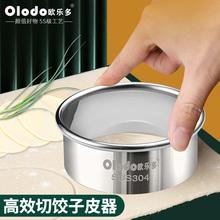 切饺子je模具压皮器am饺子皮神器切圆器圆形包饺子工具不锈钢