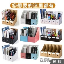 文件架je书本桌面收ry件盒 办公牛皮纸文件夹 整理置物架书立