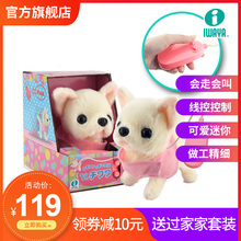 日本ijeaya线控zy 男孩女孩宝宝玩具电子宠物仿真狗