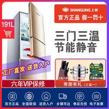 上菱三je大容量家用si冷无霜变频节能对开(小)型电租房