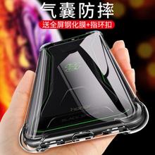 (小)米黑鲨手机je黑鲨游戏手si套SKR-A0外壳硅胶气囊防摔男女潮透明全包原装一