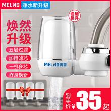 美菱水je头过滤器净si来水滤水器净水器厨房家用直饮(小)型迷你