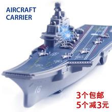 航空母je模型航母儿si宝宝玩具船军舰声音灯光惯性礼物男孩