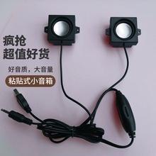 隐藏台je电脑内置音si(小)音箱机粘贴式USB线低音炮DIY(小)喇叭