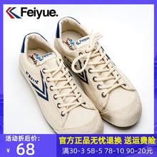 飞跃女jf帆布鞋20fx新复古潮流街头男板鞋低帮情侣学生休闲鞋潮