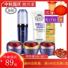 正品靓邦素白里jf4红祛斑套qq五件套美白补水霜化妆品去斑产品
