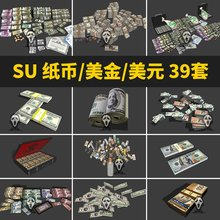 草图大师一箱一捆一叠纸jf8美金美元qq美金SU模型素材