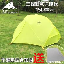 三峰 飘云新款三季四jf715D涂qqT双的防暴雨露营徒步自立帐篷