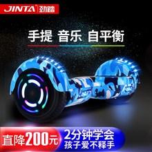 劲踏电jf智能双轮儿yq成的两轮平行车学生代步车思维车