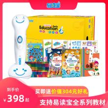 易读宝jg读笔E90ml升级款学习机 宝宝英语早教机0-3-6岁点读机