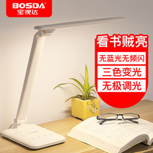 宝视达jged台灯护cc学生宿舍卧室床头灯现代简约插电式可折叠