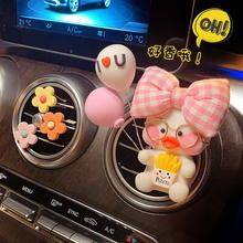 汽车可jg网红鸭空调uq夹车载创意情侣玻尿鸭气球香薰装饰
