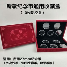 改革开jg40周年硬uq盒高铁币狗猪年生肖币保护盒27mm纪念币通