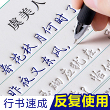 字帖练字jg1学生练字zq的行书练字本行楷书法硬笔钢笔练字帖