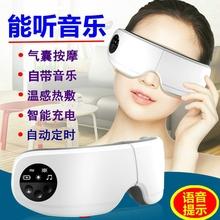 智能眼部按jh仪眼睛按摩hs眼疲劳神器美眼仪热敷仪眼罩护眼仪
