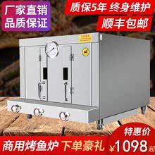 万中亓jh燃气商用电os不锈钢液化气烤鱼烤箱烤鱼机厂家