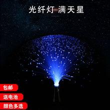 LEDjh色光纤灯满os星灯节日装饰灯浪漫星光灯光绘道具