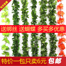 仿真绿植绿萝藤条长青藤花
