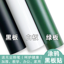 黑板贴jh用涂鸦墙白xn可移除可擦写宝宝教学绿板贴纸自粘墙纸