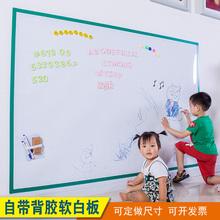 自带背jh白板墙贴写xn白板贴纸家用办公教学自沾型软黑板墙贴宝宝易擦写可移除培训