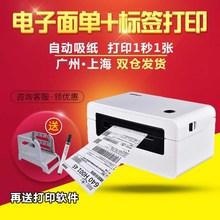 汉印Njh1电子面单gn不干胶二维码热敏纸快递单标签条码打印机