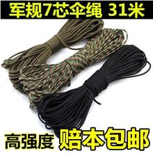 包邮军jh7芯550xw外救生绳降落伞兵绳子编织手链野外求生装备