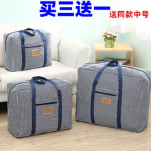 牛津布jh被袋被子收xw服整理袋行李打包旅行搬家袋收纳