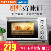 苏泊家ji多功能烘焙ai30升大容量旋转烤箱(小)型迷你官方旗舰店