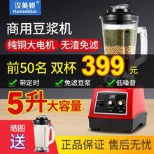 5升商ji豆浆机早餐lv壁机现磨无渣大容量料理机全自动L