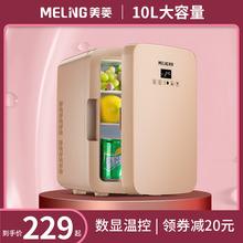 美菱1jiL迷你(小)冰lv(小)型制冷学生宿舍单的用低功率车载冷藏箱