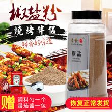 洽食香椒盐粉家用840g包邮商用ji13烤调料an串鸡排油炸撒料