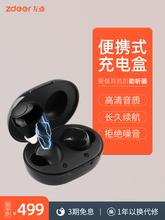 左点助ji器老的专用en线隐形耳聋耳背中老年的年轻的可充电式