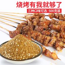 孜然粉ji料撒料家用en商用调味料粉烤羊肉串套装全套