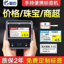 商品服ji3s3机打hu价格(小)型服装商标签牌价b3s超市s手持便携印