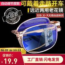 抗防蓝ji远近两用时hu高清超轻老的眼镜折叠便携式疲劳