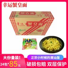 幸运牌ji皇面 网红hu黄面方便面即食干吃干脆每包85克潮汕款