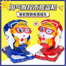 商用淘ji猴子摇摆机hu动超市门口音乐跷跷板