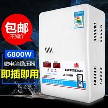 稳压器全自动220V家用单项交流低电ji15空调冰hu稳压6800W