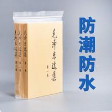图书防ji防潮自封袋hu厚杂志分装收纳密封口袋大号包装袋
