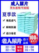 [jiaqijishu]成人隔尿片一次性尿片垫纸
