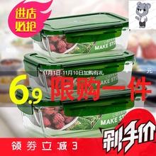 玻璃饭ji可微波炉加hu学生上班族餐盒格保鲜保温分隔型便当碗